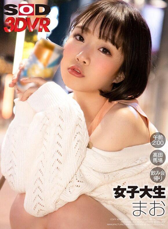 高学歴AV女優 渡辺まおが給与明細に出演、現役JDで手取り163万円!