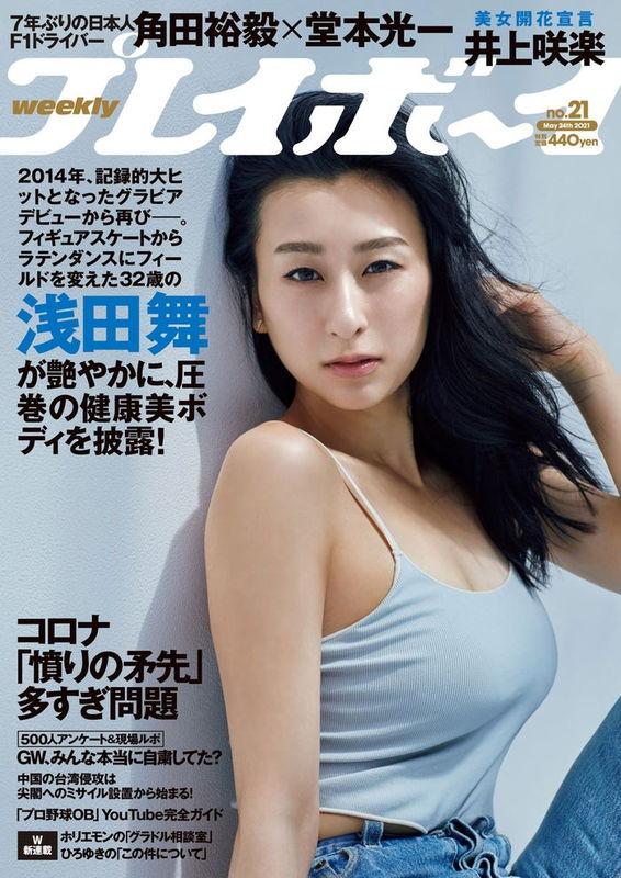 「カラフラブル」に出演中のモデルで女優・寒川綾奈、念願の初グラビアに挑戦しパンティー脱ぎかけのセクシー過ぎる姿見せるww