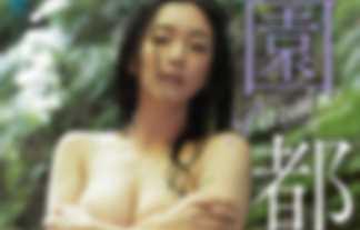 【画像】リリーフランキー(57)の新たな愛人は30歳下のGカップグラドル園都!!