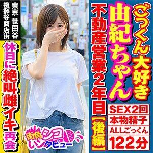由紀ちゃん(23) 2[街角シコいンタビュー]