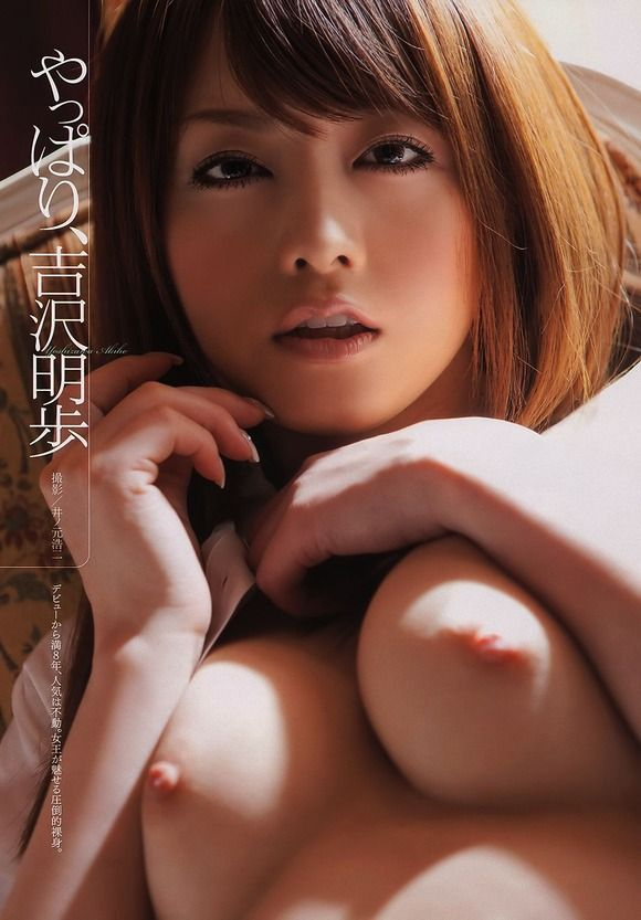 AV女優 吉沢明歩がテレ東の番組で引退理由を明かす「やれるだけのことはやった」