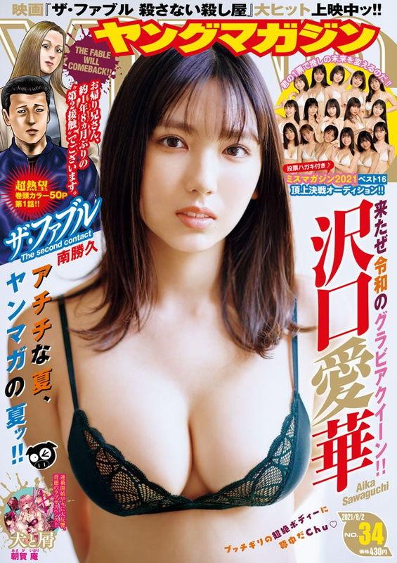 ミスマガジン18歳爆乳美少女・沢口愛華、JKを卒業したことでいつもより大人の水着グラビアに挑戦するww