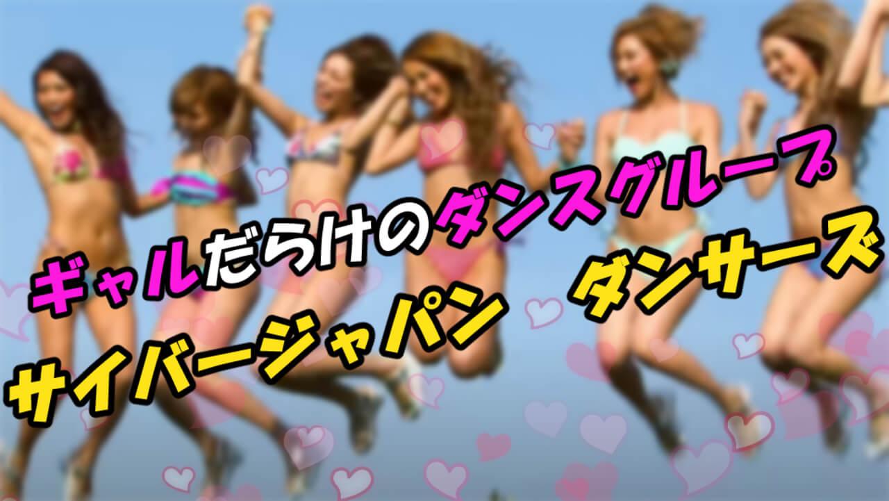 ギャル好き必見!「サイバージャパンダンサーズ」のYouTubeチャンネルがエロすぎな件www