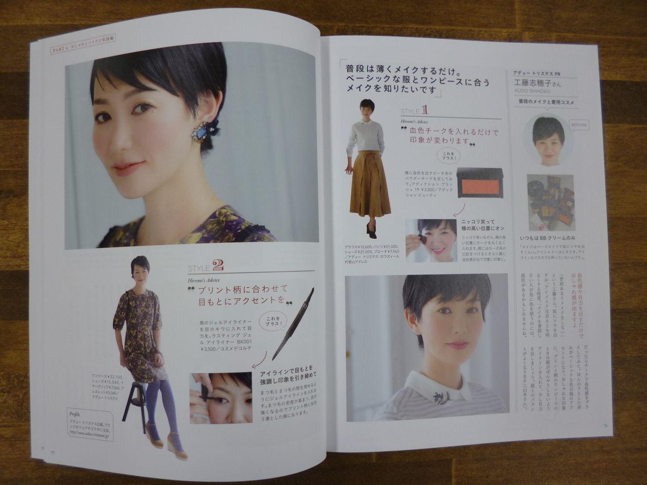 ちょっとしたポイントやテクニックで 劇的に表情アップ!してくれる山本マジック!を習得できる 山本浩未さんの新刊「40代からのメイク」 是非 ご覧ください。
