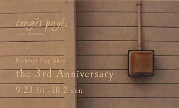 conges payes 3rd anniversary1