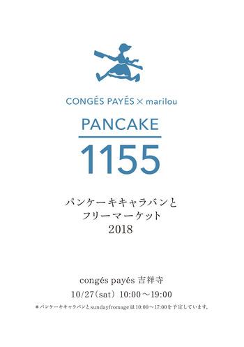c_pancake_leaf_omote