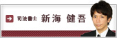 司法書士 新海 健吾