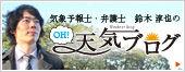気象予報士・弁護士 鈴木 淳也の「OH!天気ブログ」