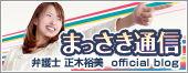 弁護士 正木裕美のオフィシャルブログ「弁護士正木裕美のまっさき通信」