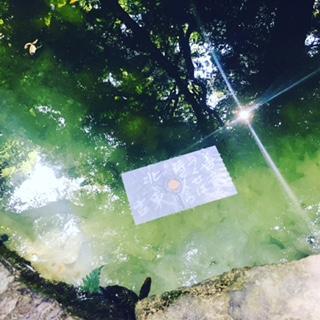 春日さん鏡の池