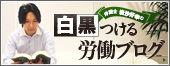 弁護士 岩沙好幸のオフィシャルブログ「弁護士岩沙好幸の白黒つける労働ブログ」