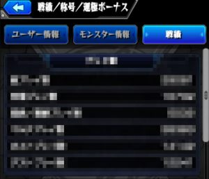 【モンスト】1日のプレイ数がヤバイ!衝撃のストライカー登場で話題をかっさらうwwwww