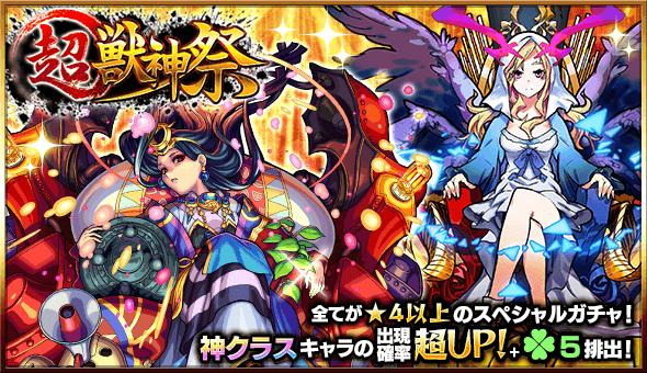 【モンスト】8/30~「超獣神祭」ガチャ当たりランキング発表!