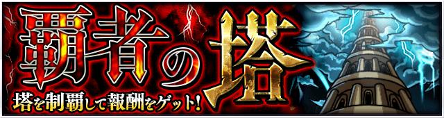 【モンスト】公式発表された覇者の塔の制覇率がヤバすぎるww