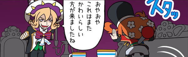 【生意気に 素敵なゲストと 話そうか】第3話「くるみ割り人形」【モンスト】