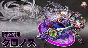 【モンスト】新SS持ち!進化『クロノス』ステータス&SS威力判明!検証動画キター!