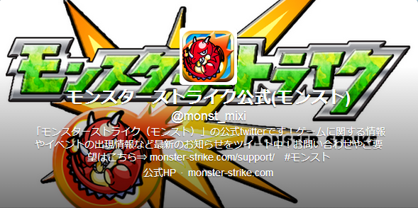 【モンスト】本日(8/26)15時より3時間限定で『ダークドラゴン』降臨!