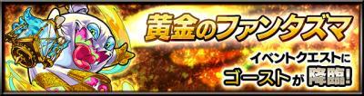 【モンスト】ゴースト攻略!スピクリ必須キャラ紹介!