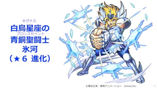 """【モンスト】過去最高クラスの超火力!?『氷河』の""""砲撃型ブレス""""「電撃やEBを超える可能性が高い」【超期待】"""