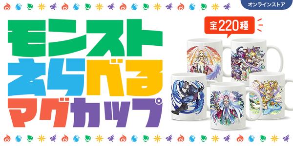 【限定】「この機会をお見逃しなく」200種類以上から好きなキャラ選択可能!!『モンストえらべるマグカップ』発売!!