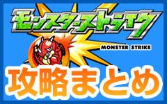 【モンスト】獣神竜いない...かなぴー