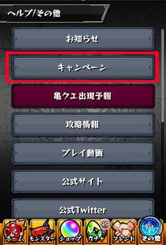【モンスト悲報】※重要※iOS版「シリアルコード」のご利用停止について