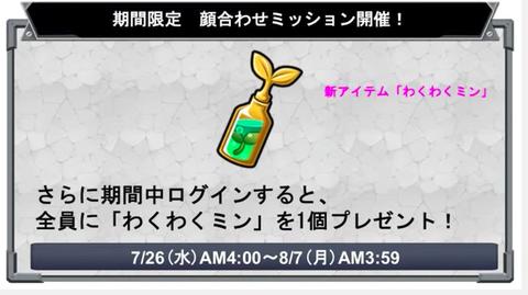 【モンスト】プライドが邪魔してる…??わくわくミンを使用することに関してユーザーからは賛否両輪!!