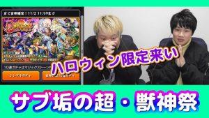 【モンスト】「泣いてもいいですか?」シュンタソが『ハロウィン超獣神祭』ガチャした結果wwww【動画アリ】