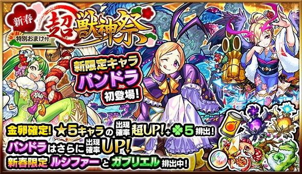 【モンスト】今夜24時から 新春!特別おまけ付き 超・獣神祭 開催!