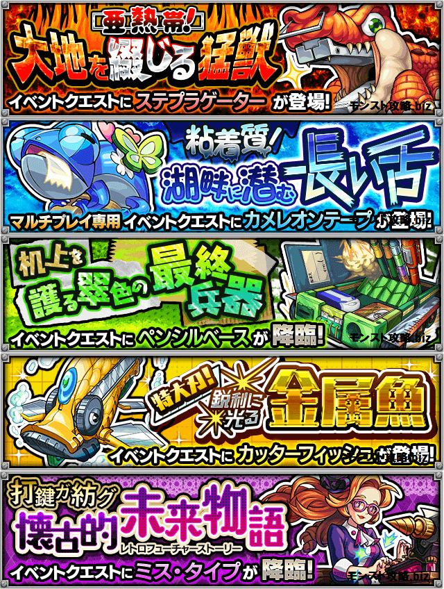 【モンスト】新イベント「大和の神唄」の新キャラステータスまとめ!