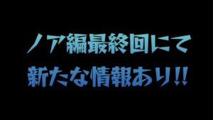 【モンスト】※見逃し厳禁※『新たな情報』が解禁決定で胸が躍る!衝撃のサプライズクル━━(゚∀゚)━━!?