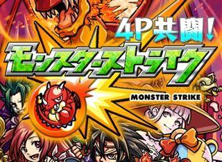 【モンスト】※公式※月末月初は「超・獣神祭」!公式からの詳細情報をチェック!!
