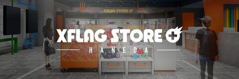 ※今までありがとう※XFLAG STORE +(PLUS) HANEDA、本日9月27日を持って閉店・・・
