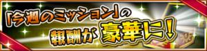 【モンスト】※全11項目※銀魂コラボ第2弾を記念して超豪華なキャンペーンの開催決定キタ━━(゚∀゚)━━!!