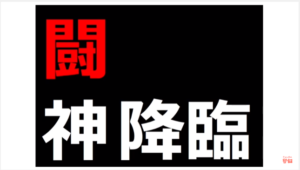 【モンスト速報】新超絶『火の闘神ニルヴァーナ』発表きたああああ━━(゚∀゚)━━!!イラストや降臨日時も判明!!