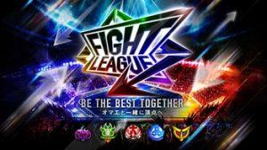 【速報】XFLAGスタジオ新作発表キタ━━━━ヽ(゚∀゚ )ノ━━━━!!!!『ファイトリーグ』夏配信くるぞぉぉぉぉぉwwww