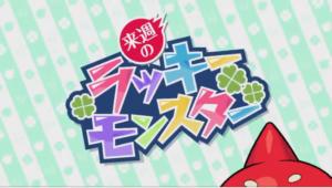 【モンスト】11月4日から対象になる『ラッキーモンスター』が判明!急いで運極を目指そう!
