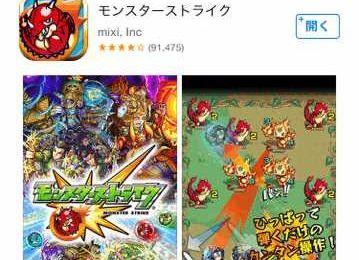 【モンスト】App Store復活&課金再開!獣神祭に影響なし!