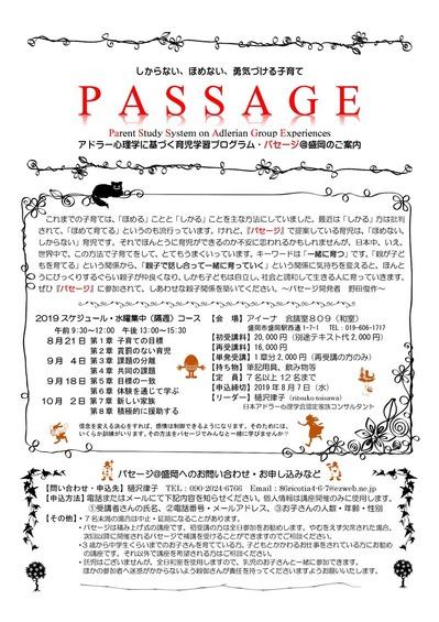 2019passage-morioka