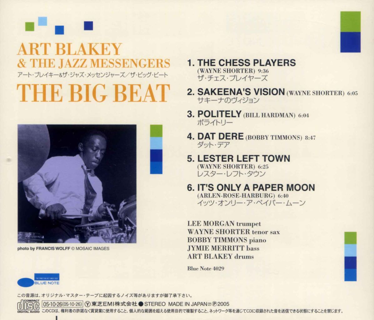 THE BIG BEAT-2