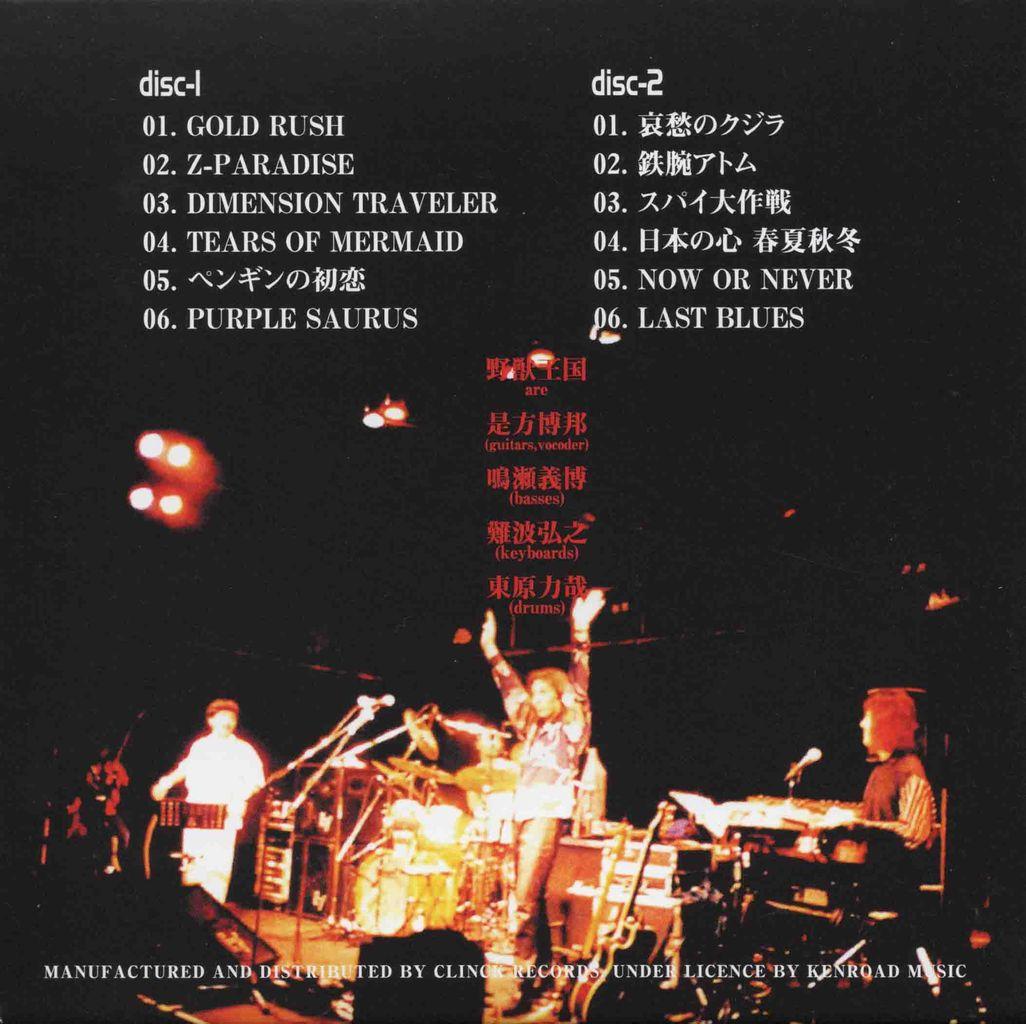 野獣王国LIVE-2