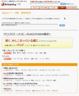 ブログ解析 MyBoo