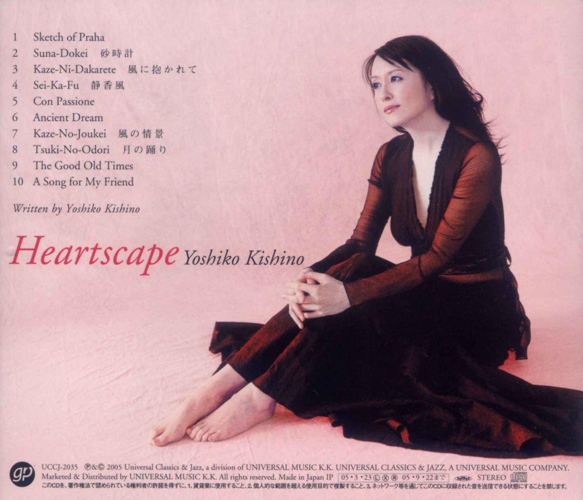 HEARTSCAPE-2