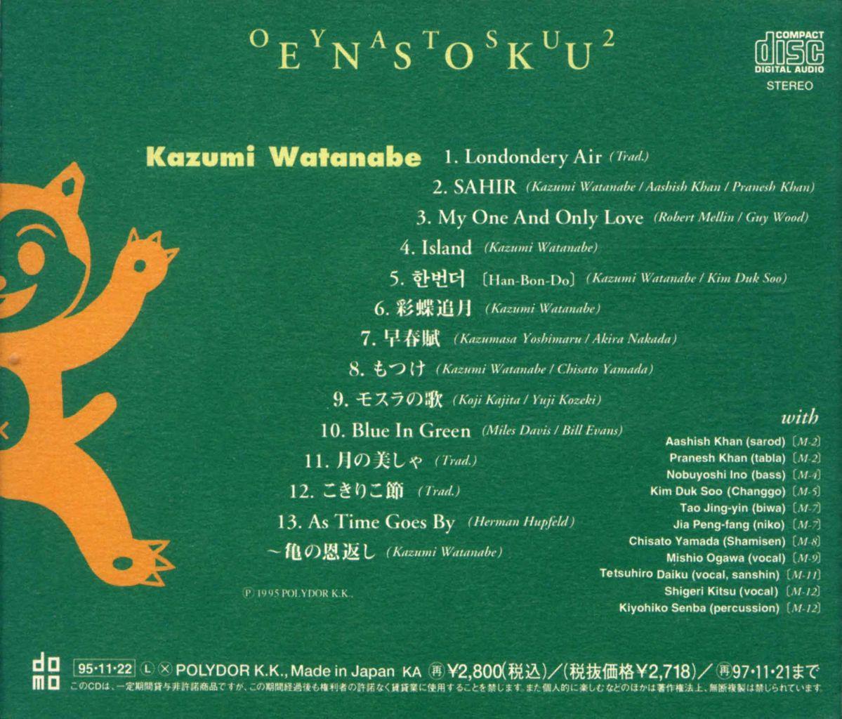 OYATSU 2 ENSOKU-2