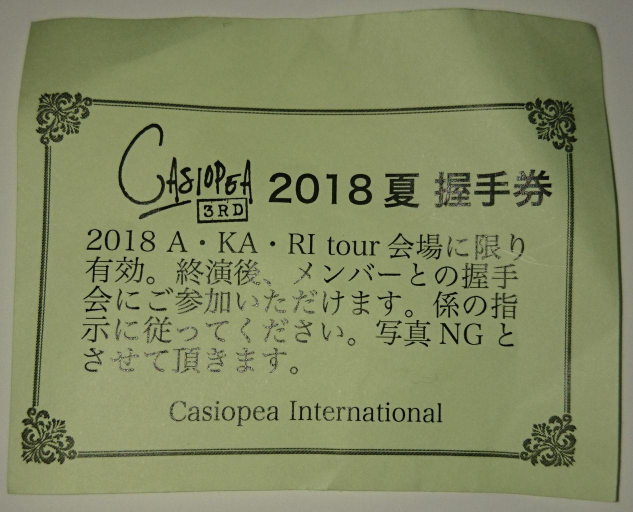 A・KA・RI TOUR 特典-3