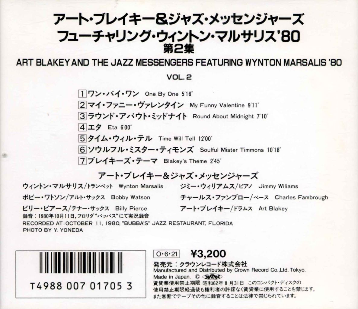 FEATURING WYNTON MARSALIS '80 VOL.2-2