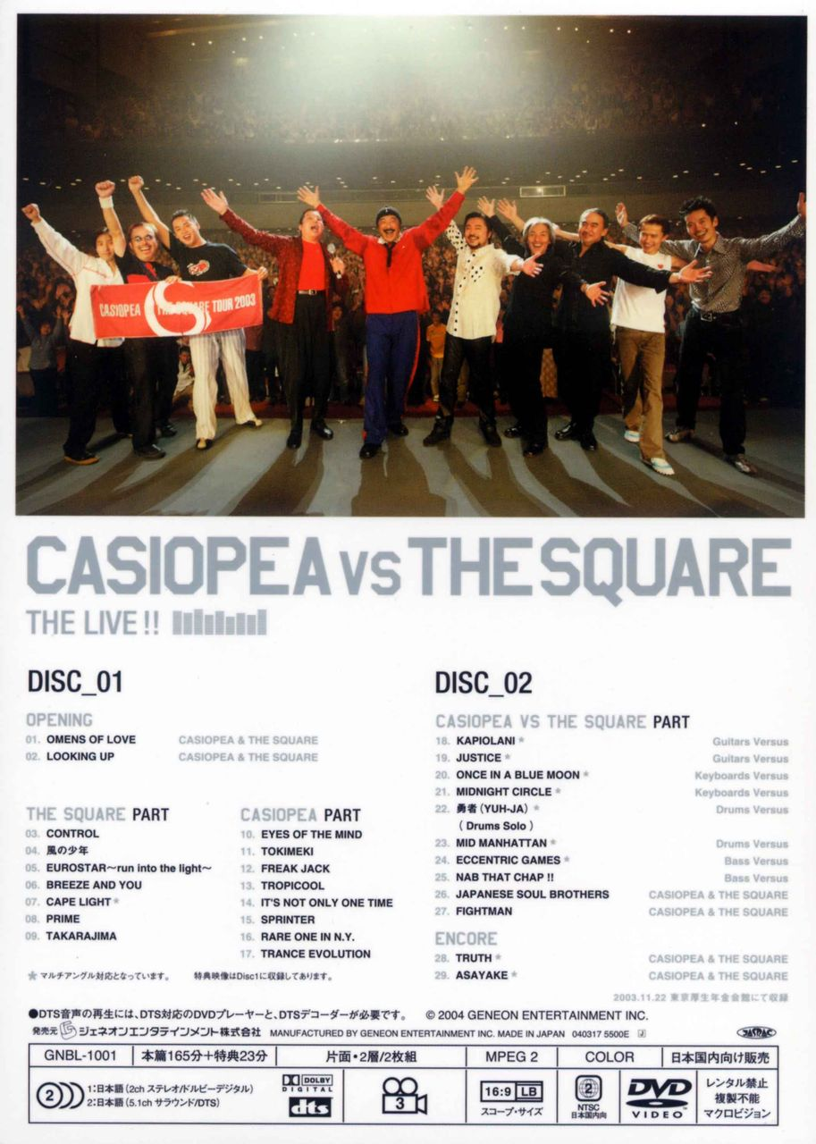 CASIOPEA VS THE SQUARE THE LIVE!!-2