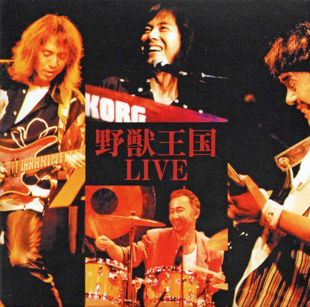 野獣王国LIVE-1