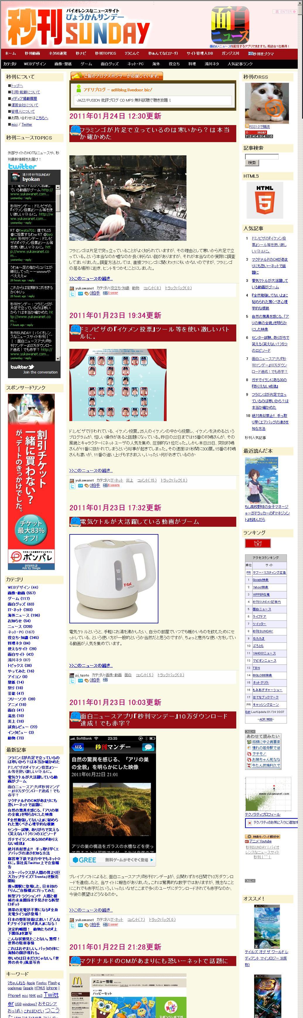 ブログスポンサーキャンペーン-2