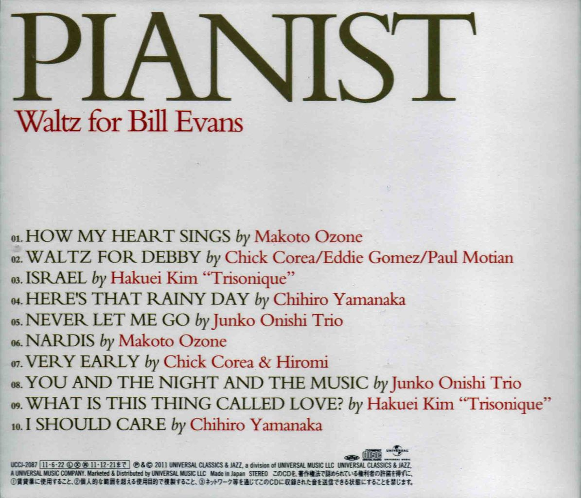 PIANIST 〜WALTZ FOR BILL EVANS-2